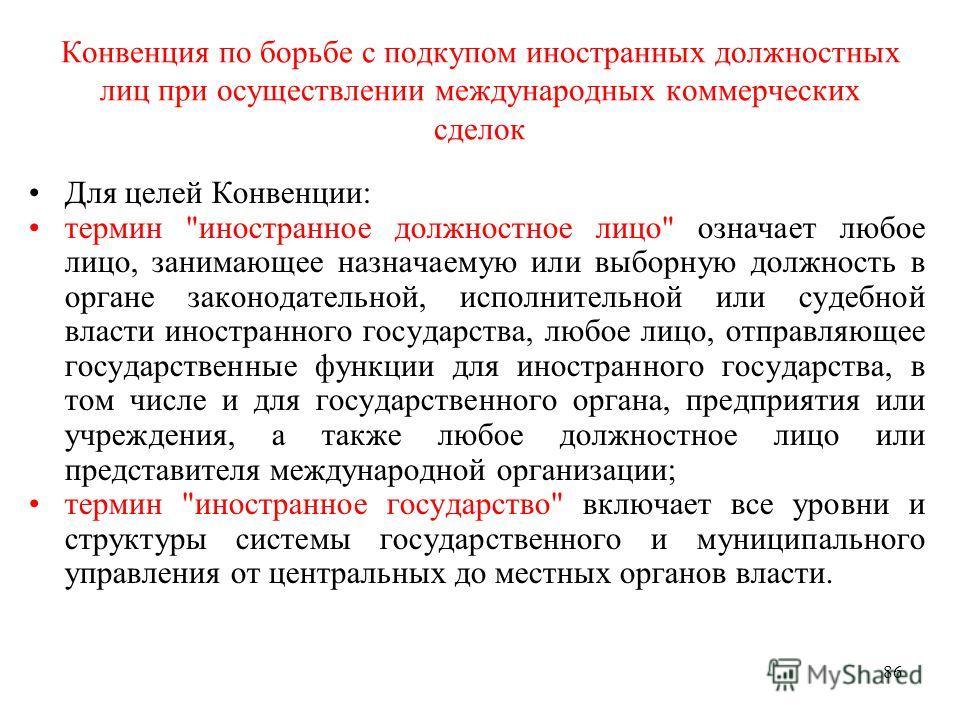 86 Конвенция по борьбе с подкупом иностранных должностных лиц при осуществлении международных коммерческих сделок Для целей Конвенции: термин