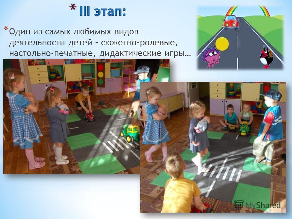 * Один из самых любимых видов деятельности детей – сюжетно-ролевые, настольно-печатные, дидактические игры…