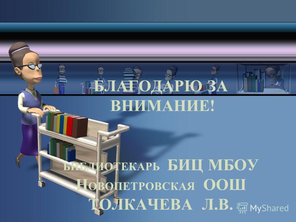 Константин Паустовский сказал: «Читайте! Пусть не будет ни одного дня, когда бы вы не прочли хотя бы одной страницы новой книги».