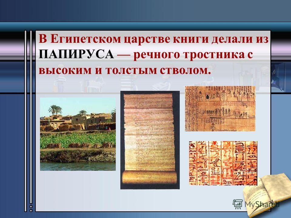 Первые « книги », Тексты на глиняных табличках