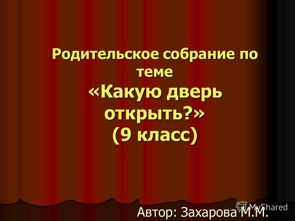 Автор: Захарова М.М. Родительское собрание по теме «Какую дверь открыть?» (9 класс)
