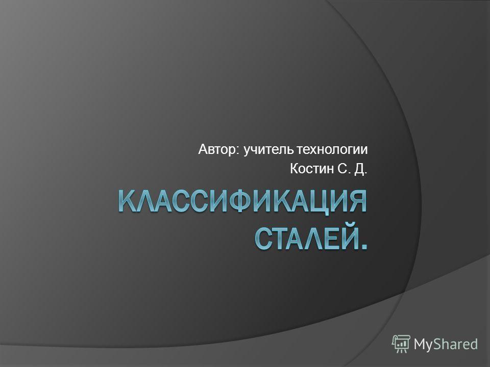 Автор: учитель технологии Костин С. Д.