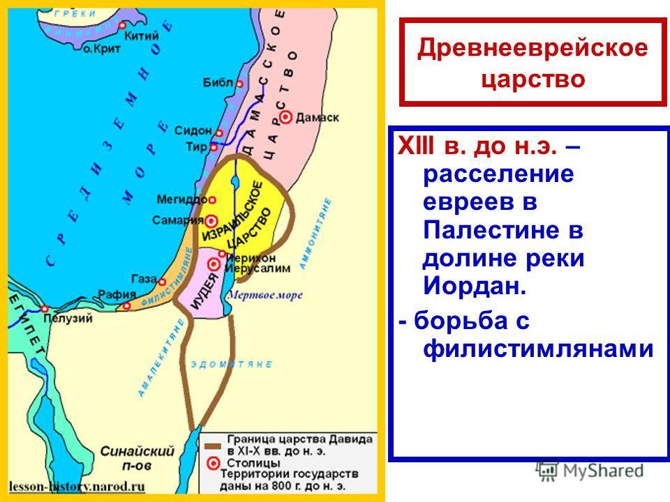 Древнееврейское царство XIII в. до н.э. – расселение евреев в Палестине в долине реки Иордан. - борьба с филистимлянами