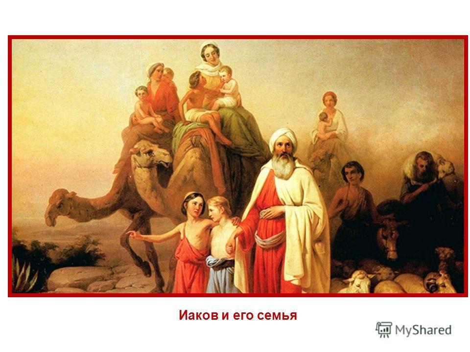 Иаков и его семья