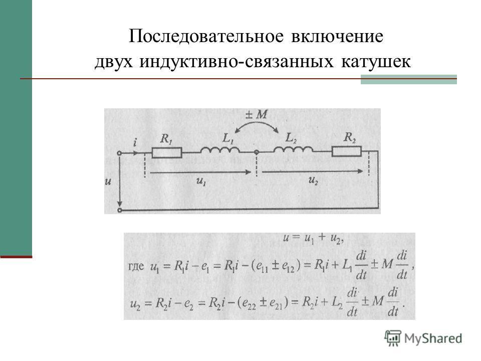 Последовательное включение двух индуктивно-связанных катушек