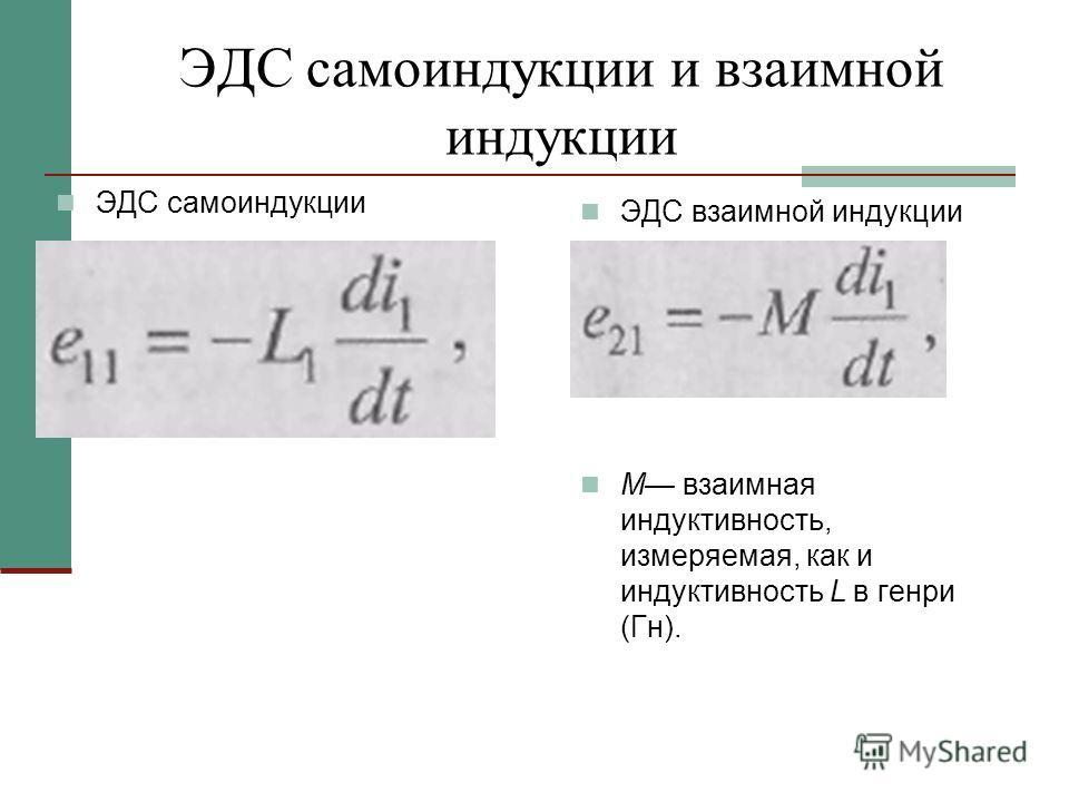 ЭДС самоиндукции и взаимной индукции ЭДС взаимной индукции М взаимная индуктивность, измеряемая, как и индуктивность L в генри (Гн). ЭДС самоиндукции