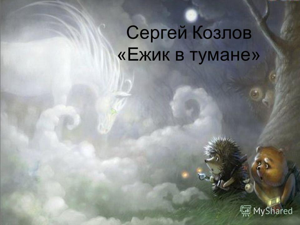 Сергей Козлов «Ежик в тумане»