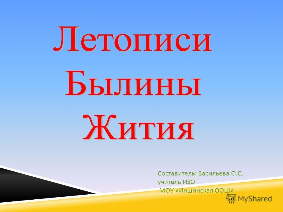 Составитель : Васильева О. С. учитель ИЗО МОУ « Иншинская ООШ »