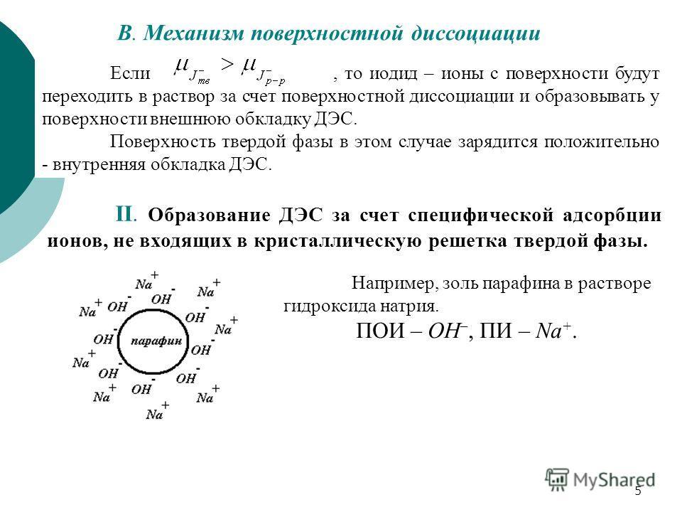 5 В. Механизм поверхностной диссоциации Если, то иодид – ионы с поверхности будут переходить в раствор за счет поверхностной диссоциации и образовывать у поверхности внешнюю обкладку ДЭС. Поверхность твердой фазы в этом случае зарядится положительно