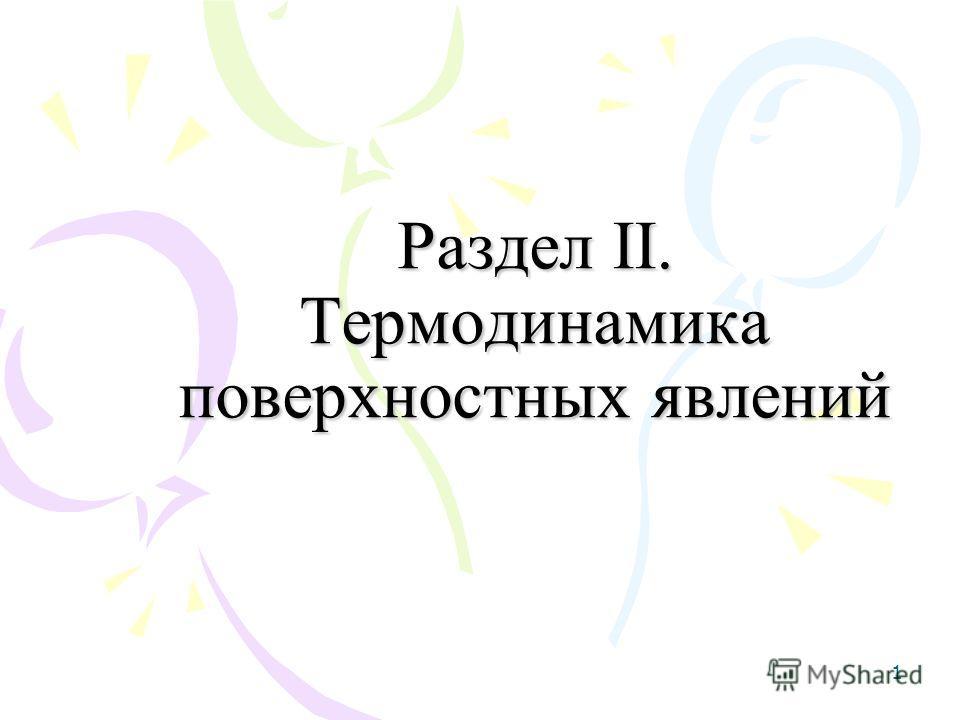 1 Раздел II. Термодинамика поверхностных явлений