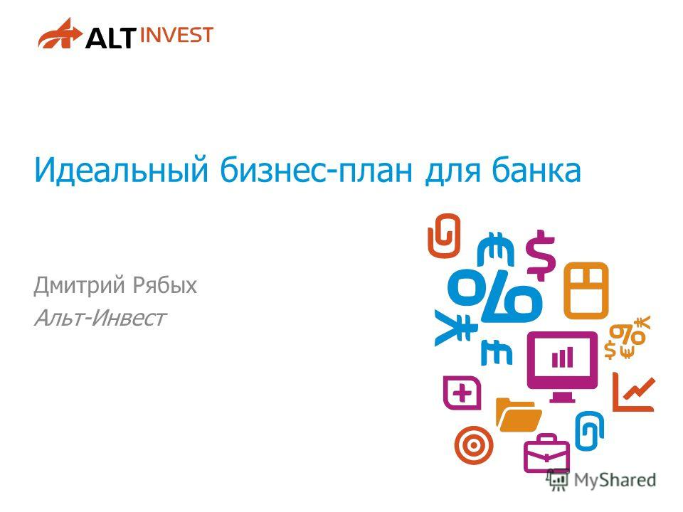 Идеальный бизнес-план для банка Дмитрий Рябых Альт-Инвест