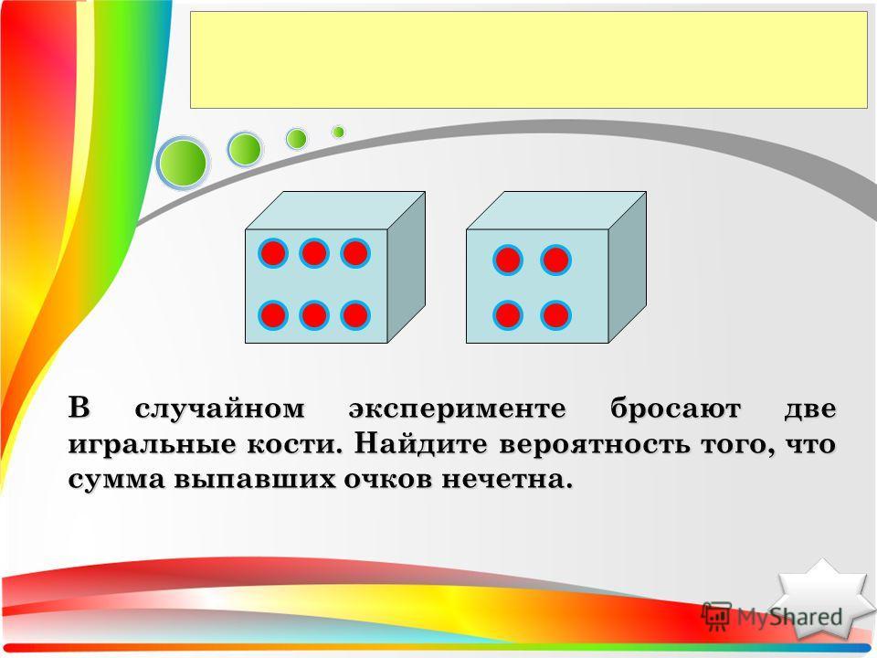 В случайном эксперименте бросают две игральные кости. Найдите вероятность того, что сумма выпавших очков нечетна.