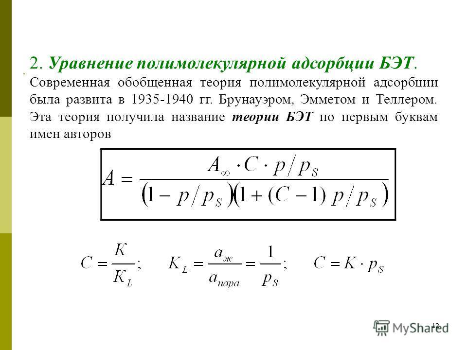 12 2. Уравнение полимолекулярной адсорбции БЭТ. Современная обобщенная теория полимолекулярной адсорбции была развита в 1935-1940 гг. Брунауэром, Эмметом и Теллером. Эта теория получила название теории БЭТ по первым буквам имен авторов