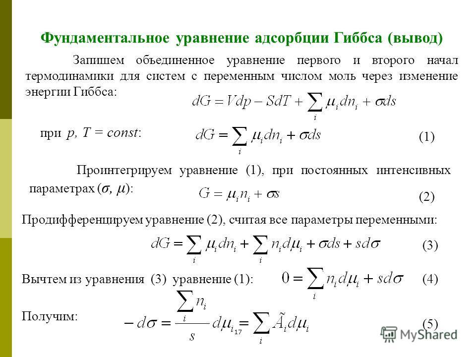 17 Фундаментальное уравнение адсорбции Гиббса (вывод) Запишем объединенное уравнение первого и второго начал термодинамики для систем с переменным числом моль через изменение энергии Гиббса: при р, Т = const: (1) Проинтегрируем уравнение (1), при пос