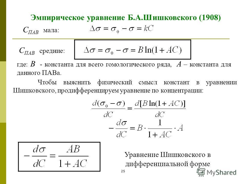 25 С ПАВ мала: С ПАВ средние: Эмпирическое уравнение Б.А.Шишковского (1908) где: В - константа для всего гомологического ряда, А – константа для данного ПАВа. Чтобы выяснить физический смысл констант в уравнении Шишковского, продифференцируем уравнен