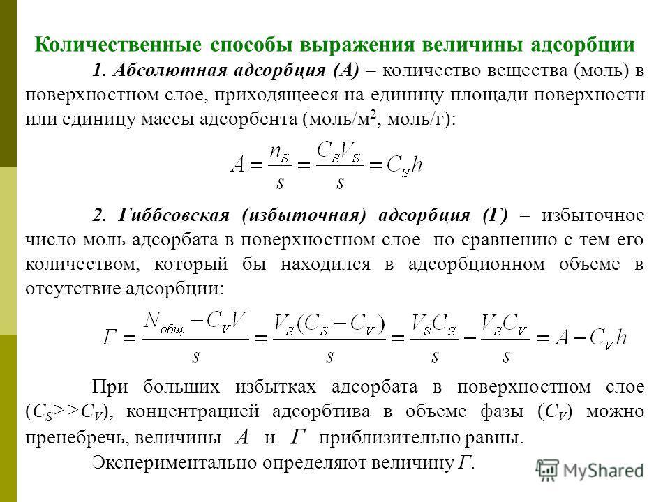 4 Количественные способы выражения величины адсорбции 1. Абсолютная адсорбция (А) – количество вещества (моль) в поверхностном слое, приходящееся на единицу площади поверхности или единицу массы адсорбента (моль/м 2, моль/г): 2. Гиббсовская (избыточн
