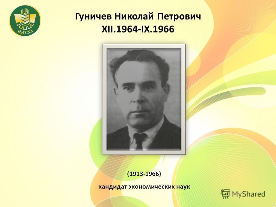 Гуничев Николай Петрович XII.1964-IX.1966 (1913-1966) кандидат экономических наук