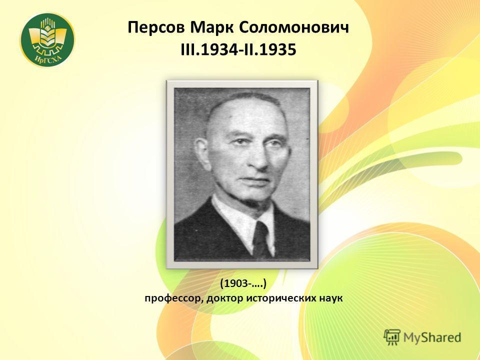 Персов Марк Соломонович III.1934-II.1935 (1903-….) профессор, доктор исторических наук