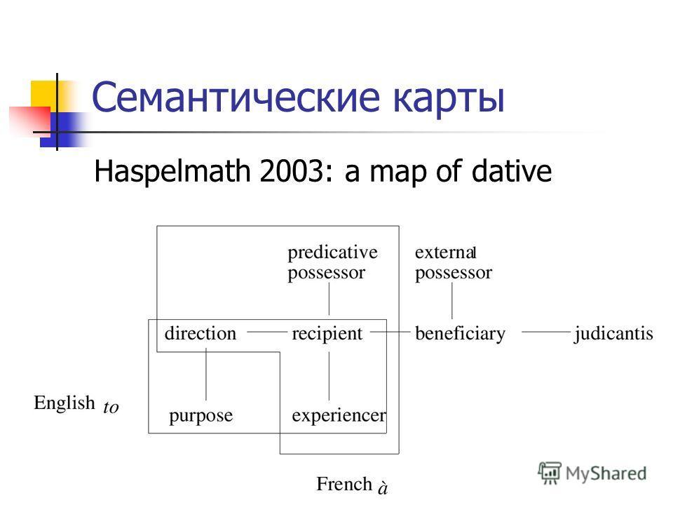 Семантические карты Haspelmath 2003: a map of dative
