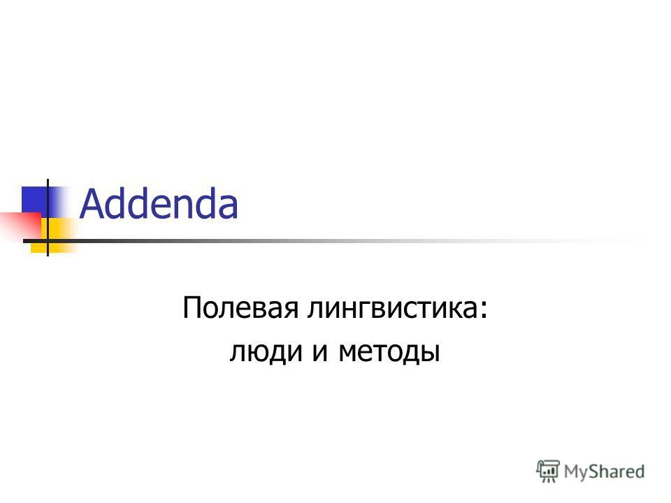 Addenda Полевая лингвистика: люди и методы