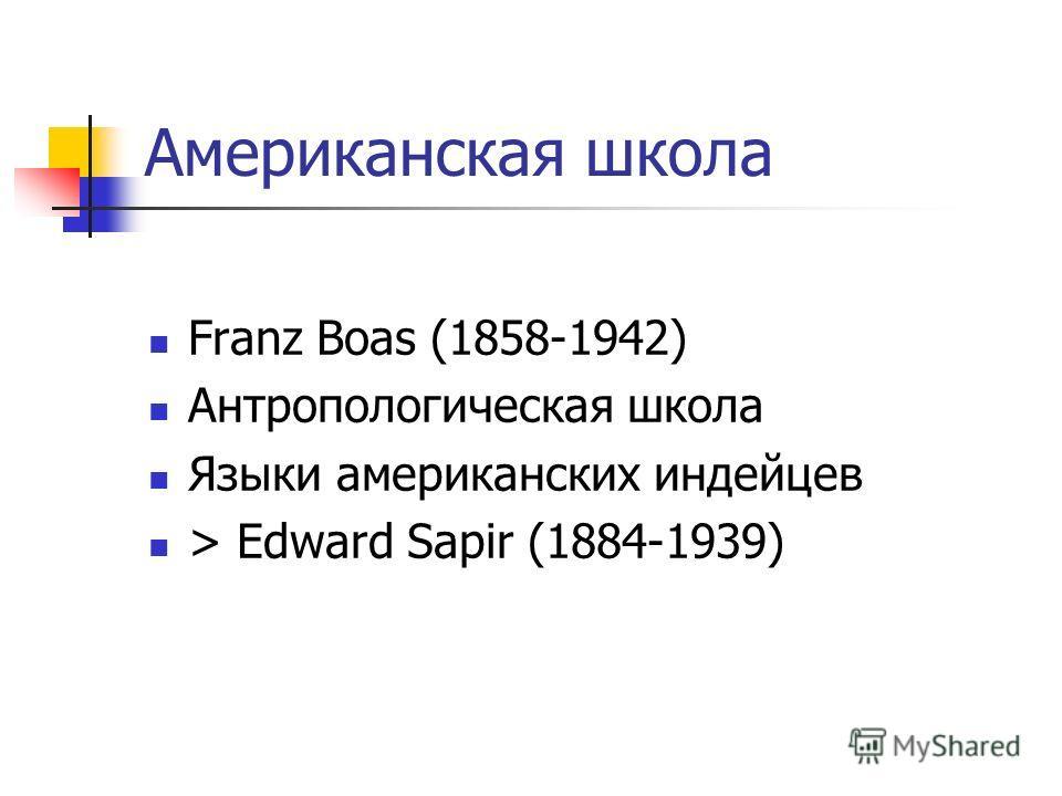 Американская школа Franz Boas (1858-1942) Антропологическая школа Языки американских индейцев > Edward Sapir (1884-1939)