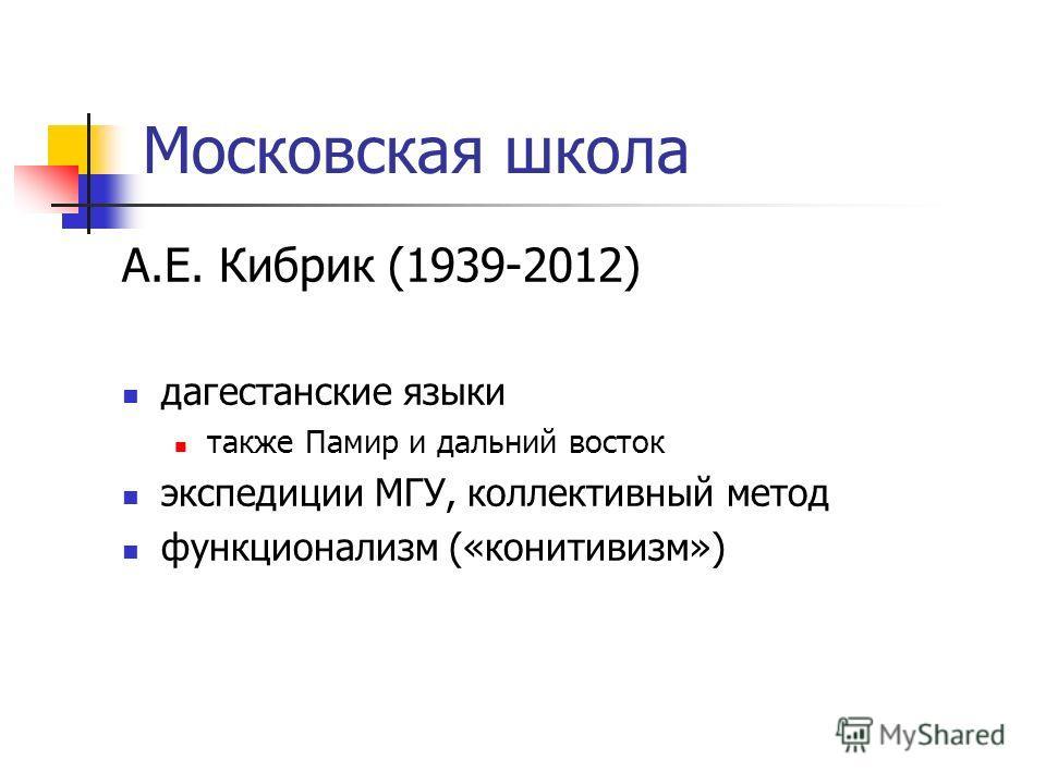 Московская школа А.Е. Кибрик (1939-2012) дагестанские языки также Памир и дальний восток экспедиции МГУ, коллективный метод функционализм («конитивизм»)