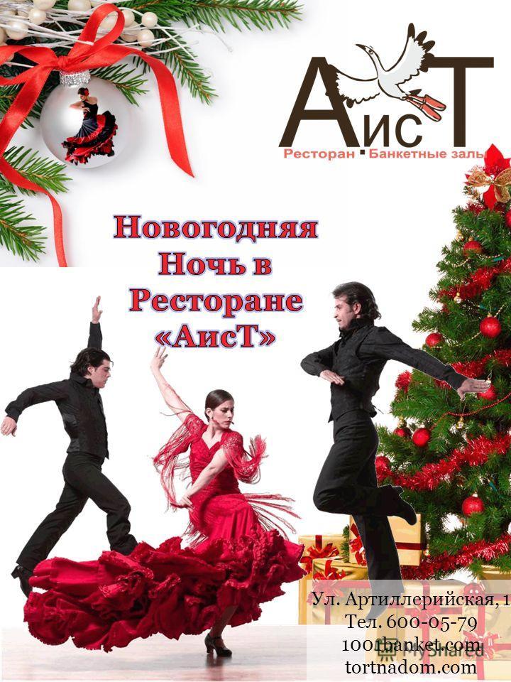 Ул. Артиллерийская, 1 Тел. 600-05-79 1001banket.com tortnadom.com