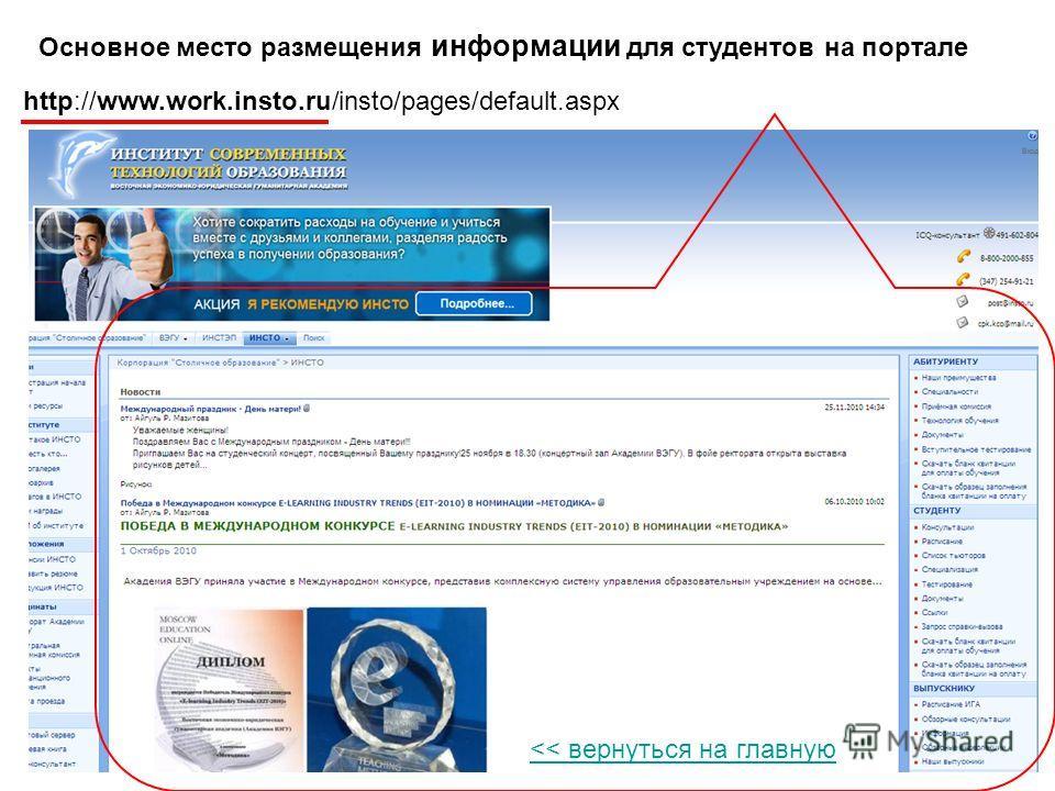 http://www.work.insto.ru/insto/pages/default.aspx Основное место размещения информации для студентов на портале