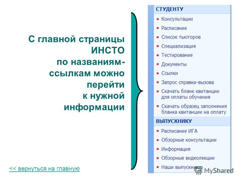 С главной страницы ИНСТО по названиям- ссылкам можно перейти к нужной информации