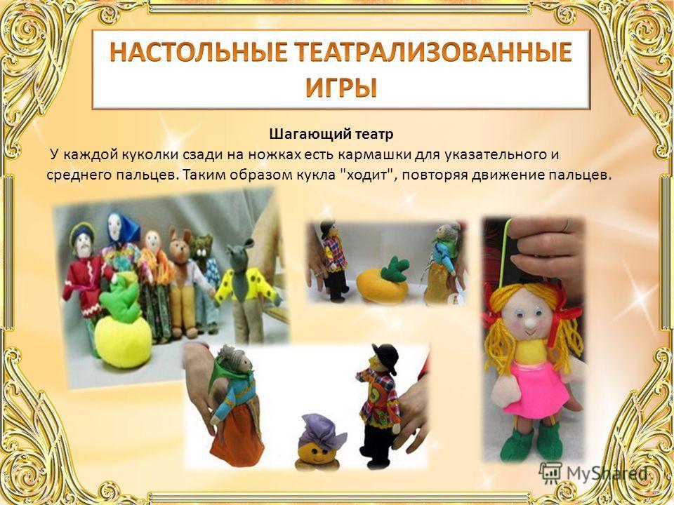 Шагающий театр У каждой куколки сзади на ножках есть кармашки для указательного и среднего пальцев. Таким образом кукла ходит, повторяя движение пальцев.