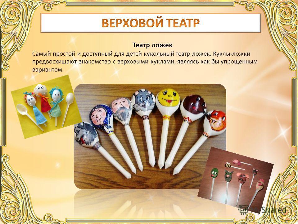 Театр ложек Самый простой и доступный для детей кукольный театр ложек. Куклы-ложки предвосхищают знакомство с верховыми куклами, являясь как бы упрощенным вариантом.