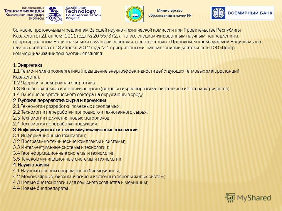 Согласно протокольным решением Высшей научно–технической комиссии при Правительстве Республики Казахстан от 21 апреля 2011 года 20-55/372, а также специализированным научным направлениям, сформированным Национальными научными советами, в соответствии