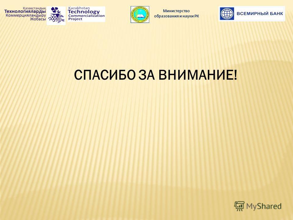 СПАСИБО ЗА ВНИМАНИЕ! Министерство образования и науки РК