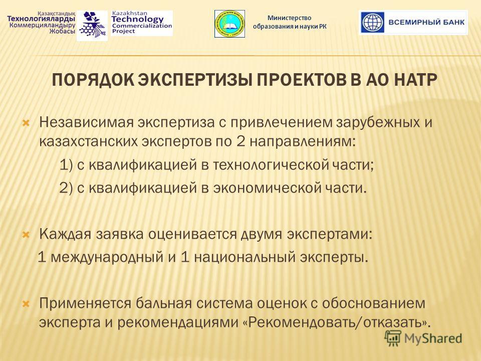 ПОРЯДОК ЭКСПЕРТИЗЫ ПРОЕКТОВ В АО НАТР Независимая экспертиза с привлечением зарубежных и казахстанских экспертов по 2 направлениям: 1) с квалификацией в технологической части; 2) с квалификацией в экономической части. Каждая заявка оценивается двумя