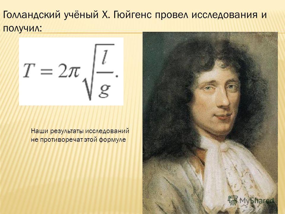 Голландский учёный Х. Гюйгенс провел исследования и получил: Наши результаты исследований не противоречат этой формуле