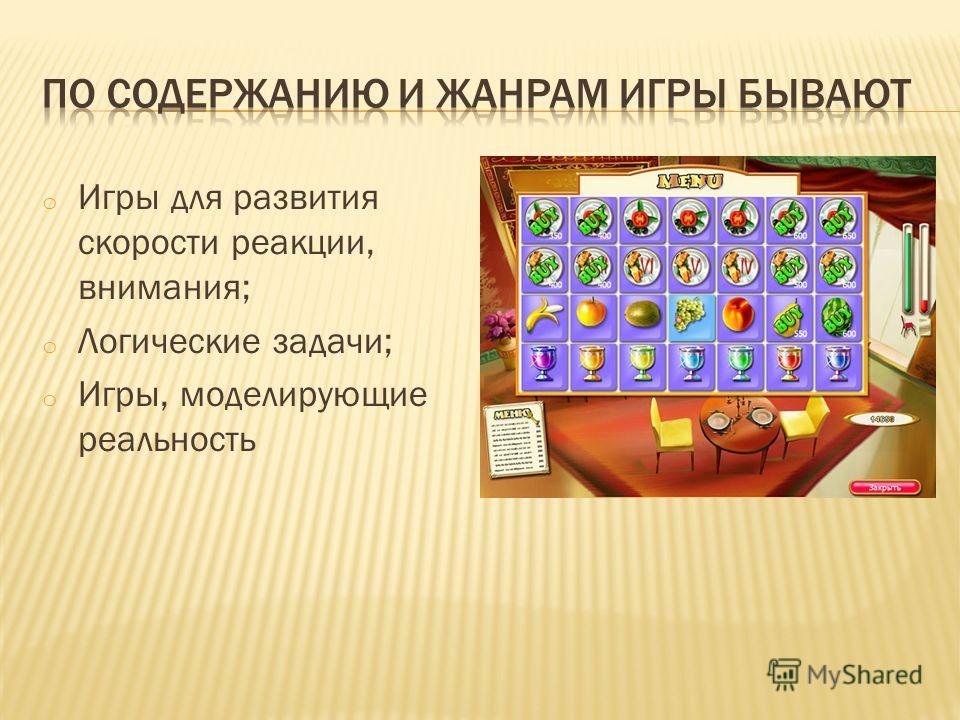 o Игры для развития скорости реакции, внимания; o Логические задачи; o Игры, моделирующие реальность