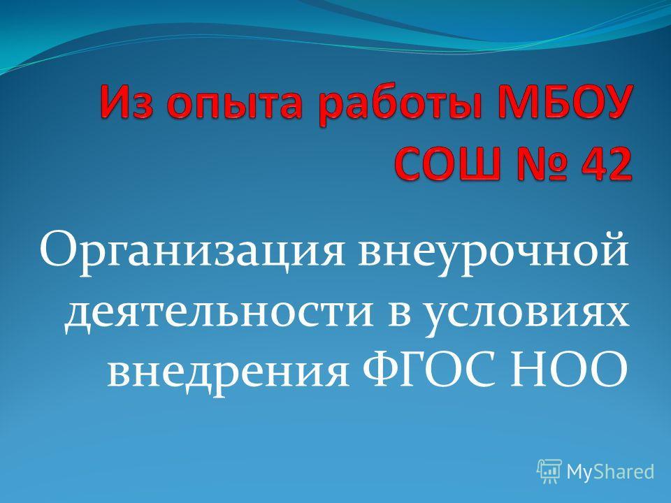 Организация внеурочной деятельности в условиях внедрения ФГОС НОО