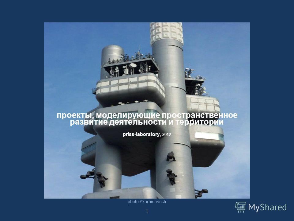 проекты, моделирующие пространственное развитие деятельности и территории priss-laboratory, 2012 photo © arhinovosti 1