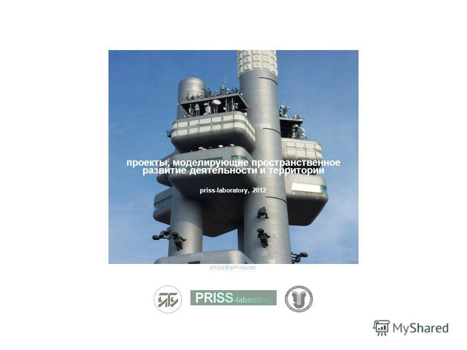 проекты, моделирующие пространственное развитие деятельности и территории priss-laboratory, 2012 photo © arhinovosti