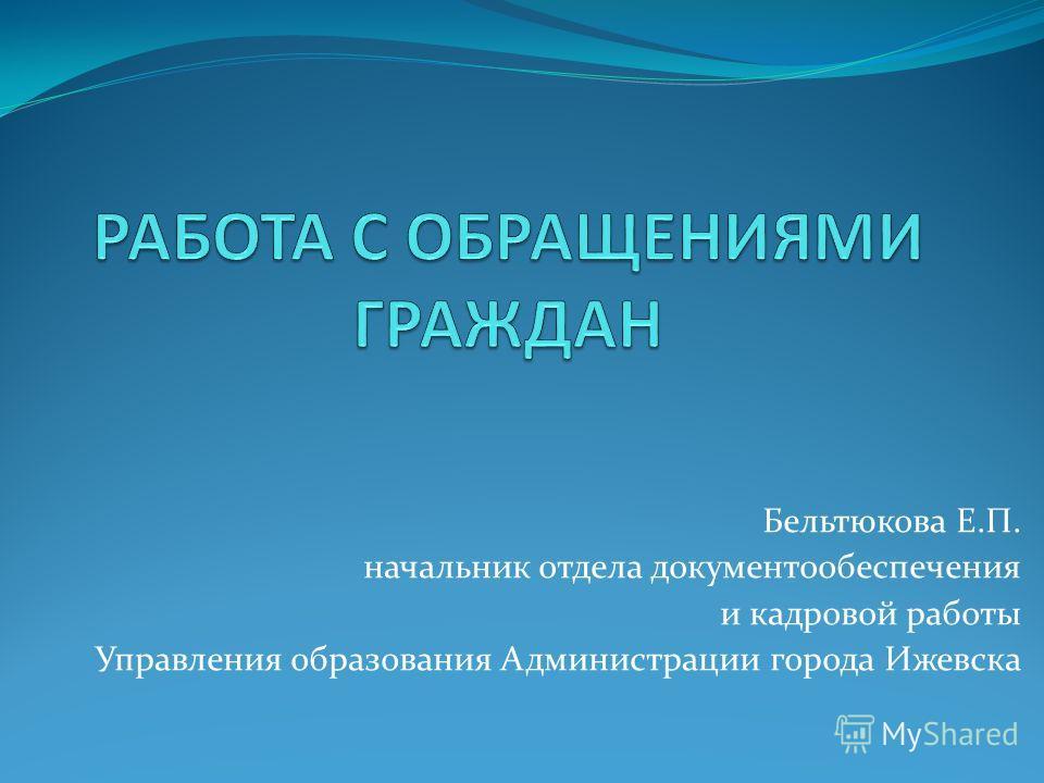 Бельтюкова Е.П. начальник отдела документообеспечения и кадровой работы Управления образования Администрации города Ижевска
