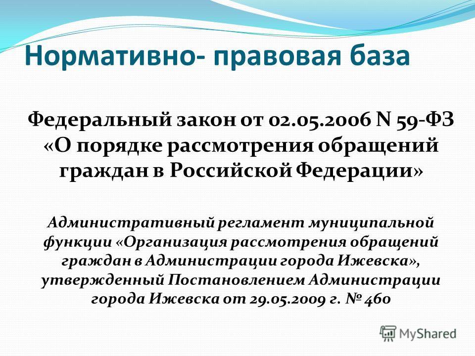 N 59фз порядке рассмотрения обращений граждан российской федерации