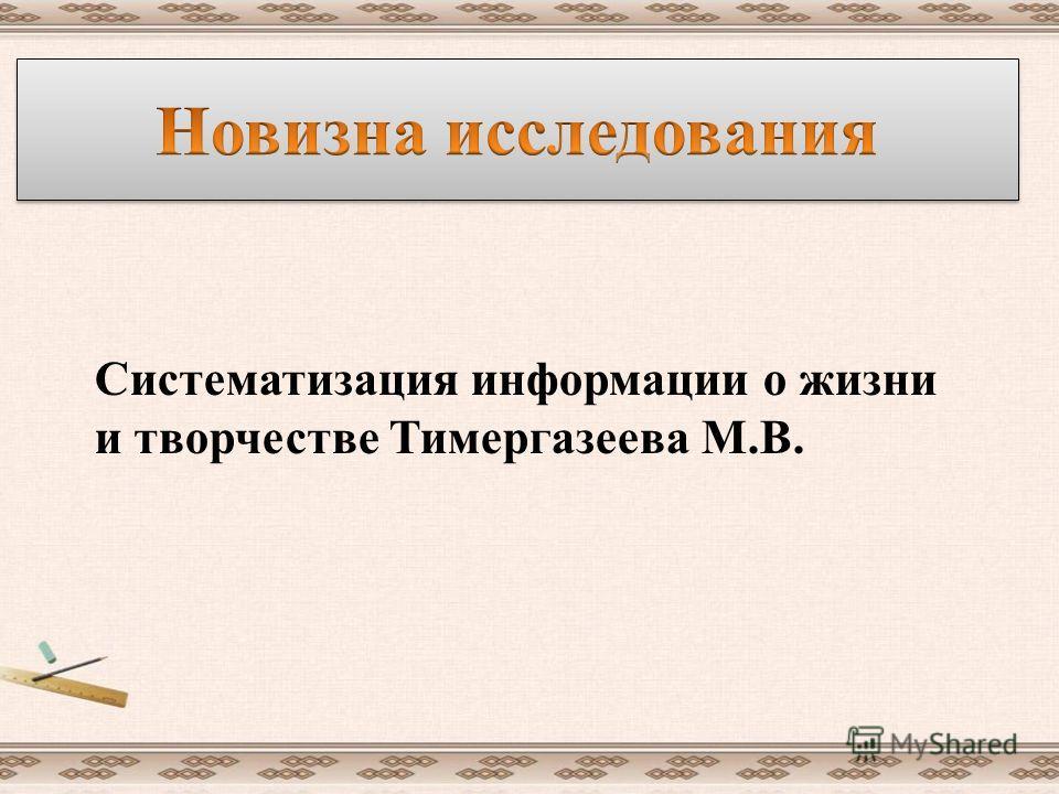 Систематизация информации о жизни и творчестве Тимергазеева М.В.