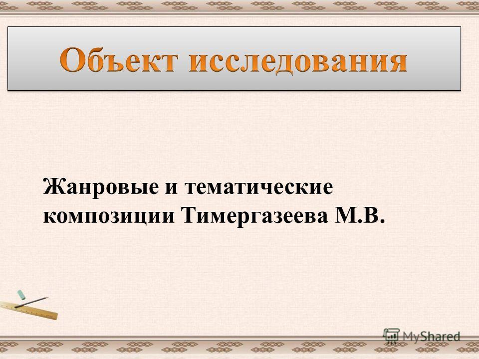 Жанровые и тематические композиции Тимергазеева М.В.