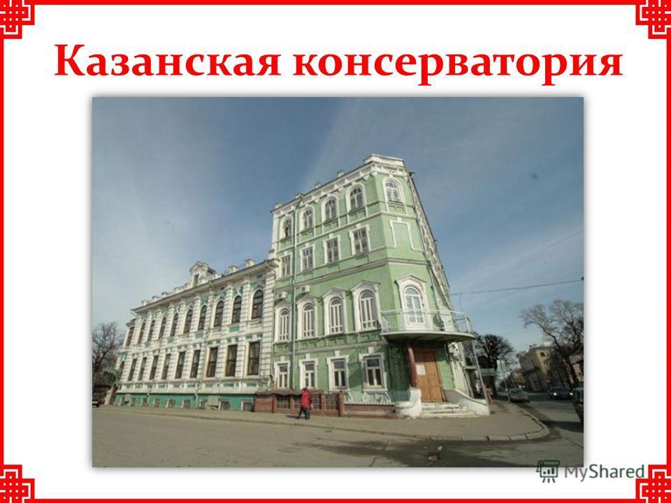 Казанская консерватория