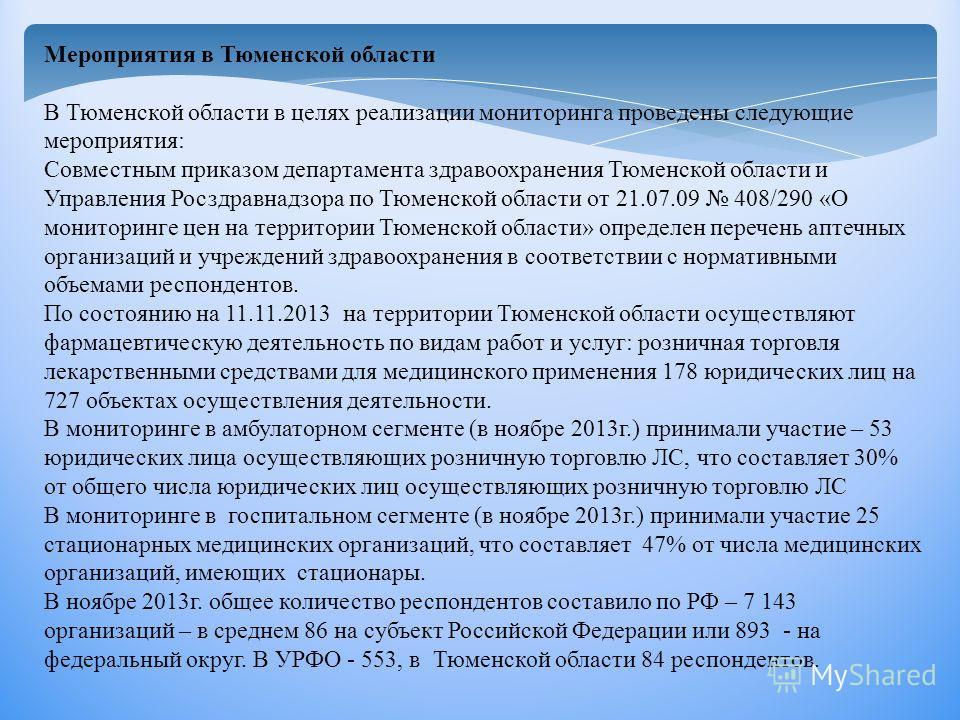 Мероприятия в Тюменской области В Тюменской области в целях реализации мониторинга проведены следующие мероприятия: Совместным приказом департамента здравоохранения Тюменской области и Управления Росздравнадзора по Тюменской области от 21.07.09 408/2