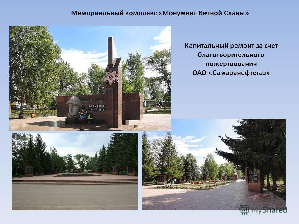 Мемориальный комплекс «Монумент Вечной Славы» Капитальный ремонт за счет благотворительного пожертвования ОАО «Самаранефтегаз»