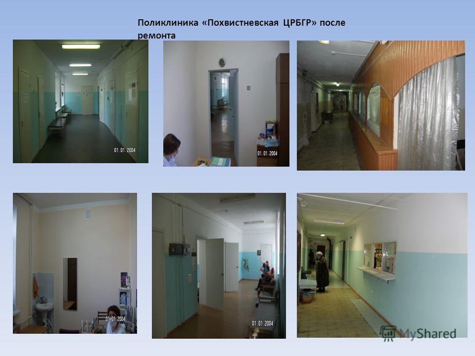 Поликлиника «Похвистневская ЦРБГР» после ремонта