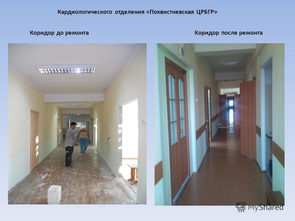 Кардиологического отделения «Похвистневская ЦРБГР» Коридор до ремонтаКоридор после ремонта