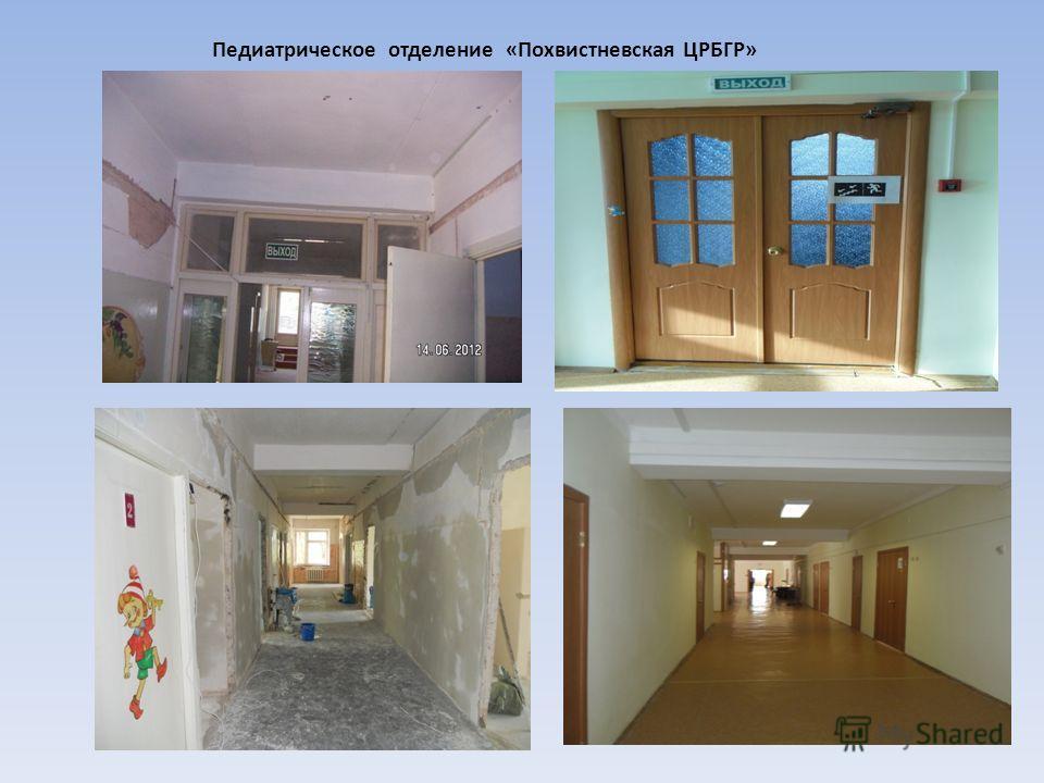 Педиатрическое отделение «Похвистневская ЦРБГР»