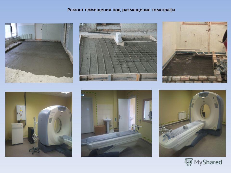 Ремонт помещения под размещение томографа